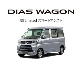 DIAS WAGON RS Limited スマートアシスト